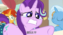 Size: 1280x720 | Tagged: a horse shoe-in, chinese, crying, female, male, mare, phyllis no!, pony, safe, screencap, spoiler:s09e20, stallion, starlight glimmer, subtitles, sunburst, trixie, unicorn