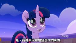Size: 1366x768 | Tagged: safe, screencap, twilight sparkle, alicorn, pony, rainbow roadtrip, chinese, cute, solo, twiabetes, twilight sparkle (alicorn)