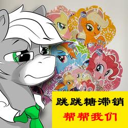 Size: 640x640 | Tagged: safe, applejack, fluttershy, pinkie pie, rainbow dash, rarity, twilight sparkle, oc, pony, china, chinese, chinese meme, mane six, merchandise
