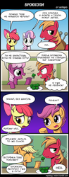 Size: 800x2043 | Tagged: safe, artist:uotapo, apple bloom, applejack, big macintosh, cheerilee, scootaloo, sweetie belle, pony, apple bloom's bow, applejack's hat, big macintosh's yoke, bow, broccoli, brother and sister, caring, colt, colt big macintosh, comic, cowboy hat, cute, cutie mark crusaders, cyrillic, feeding, female, filly, food, funny, funny as hell, hair bow, hat, horse collar, little macintosh, male, mare, memories, pigtails, russian, siblings, sisterly love, stallion, veggietales, yoke, younger