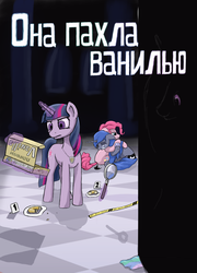 Size: 2378x3309 | Tagged: artist:sv37, comforting, crime, crying, cyrillic, donut, food, magnifying glass, pinkie pie, princess celestia, princess luna, russian, safe, twilight sparkle, wip