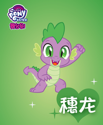 Size: 1333x1625 | Tagged: chinese, dragon, gradient background, my little pony logo, name translation, official, poster, safe, solo, spike