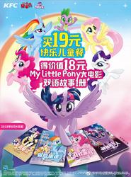 Size: 1024x1381 | Tagged: safe, fluttershy, pinkie pie, rainbow dash, rarity, spike, twilight sparkle, alicorn, my little pony: the movie, advertisement, book, china, chinese, kfc, merchandise, stock vector, twilight sparkle (alicorn)