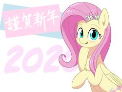 Size: 4000x3000   Tagged: safe, artist:yinglongfujun, fluttershy, pegasus, pony, chinese, digital art, female, happy new year, holiday, japanese, mare, smiling, solo