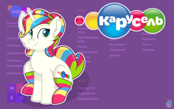 Size: 2000x1250 | Tagged: safe, artist:rainbow eevee, pony, unicorn, beautiful eyes, carousel (tv channel), channel, clothes, colorful, cute, cyrillic, facebook, female, instagram, logo, ponified, russia, russian, socks, solo, striped socks, thigh highs