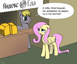Size: 2300x1900 | Tagged: safe, artist:hardbrony, fluttershy, earth pony, pegasus, pony, crying, cute, cyrillic, delivery pony, dialogue, digital art, duo, female, folded wings, mare, outdoors, russian, speech bubble, teary eyes, translated in the description, wings, yandex