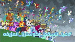 Size: 1080x606 | Tagged: safe, edit, edited screencap, screencap, amethyst star, ballista, billy (dragon), blaze, chancellor neighsay, firelight, fizzlepop berrytwist, flam, fleetfoot, flim, garble, gilda, grampa gruff, greta, lemon hearts, lyra heartstrings, minuette, misty fly, moondancer, night light, party favor, pharynx, prince rutherford, princess ember, prominence, rain shine, soarin', sparkler, spitfire, stellar flare, sunburst, surprise, tempest shadow, terramar, thorax, trixie, twilight velvet, changeling, dragon, griffon, hippogriff, kirin, pegasus, pony, unicorn, yak, season 9, the ending of the end, the last problem, spoiler:s09e24, spoiler:s09e25, spoiler:s09e26, spoiler:season 9, arabian, arabic, flim flam brothers, flying, let's drop the fake equestria, levitation, magic, telekinesis, wonderbolts