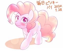 Size: 1899x1536 | Tagged: safe, artist:kurogewapony, pinkie pie, earth pony, pony, female, japanese, mare, solo