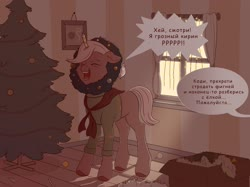 Size: 2560x1915   Tagged: safe, artist:silverst, oc, oc:cody, earth pony, kirin, pony, candle, christmas, christmas decoration, christmas tree, clothes, cyrillic, disguise, holiday, male, russian, stallion, tinsel, tree, window
