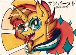 Size: 2249x1645 | Tagged: safe, artist:canvymamamoo, sunburst, pony, unicorn, bust, cutie mark background, ear fluff, glasses, looking at you, male, open mouth, portrait, smiling, solo, stallion