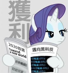 Size: 500x541 | Tagged: safe, rarity, pony, unicorn, broken english, chinese, misspelling, newspaper, solo