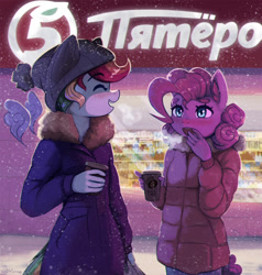 Size: 1900x1998 | Tagged: safe, artist:mrscroup, pinkie pie, rainbow dash, anthro, 5, blushing, clothes, coffee, coffee cup, cup, cyrillic, eyes closed, female, floating wings, hat, open mouth, russia, russian, snow, supermarket, wings, winter