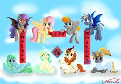 Size: 3600x2500   Tagged: safe, artist:nowords, fluttershy, oc, bat pony, kirin, pegasus, pony, unicorn, 2020, chinese, cloud, new year, sky