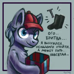Size: 2154x2160 | Tagged: safe, artist:amy-gamy, earth pony, pony, 23 february, black socks, blue eyes, box, cap, chest fluff, clothes, creepy, creepy smile, cyrillic, defender of the fatherland day, ear fluff, gift box, hat, humor, looking at you, piercing, russian, shaver, smiling, socks, socks and shaving foam day, translated in the description