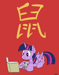 Size: 1923x2454 | Tagged: safe, artist:rapidstrike, twilight sparkle, alicorn, pony, rat, book, chinese, chinese character, chinese new year, cute, female, lunar new year, mare, new year, prone, reading, red background, simple background, solo, twiabetes, twilight sparkle (alicorn), year of the rat