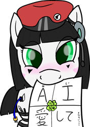 Size: 1558x2200 | Tagged: safe, alternate version, artist:poniidesu, oc, oc only, oc:silent clop, earth pony, pony, robot, robot pony, 4chan, artificial intelligence, beret, blank flank, cells at work, clover, crossover, female, hat, i love you, japanese, looking at you, love, mare, mute, power cord, simple background, solo, space station 13, ss13, translated in the description, transparent background