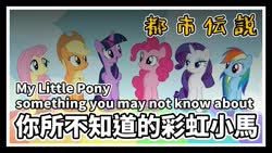 Size: 1280x720   Tagged: safe, applejack, fluttershy, pinkie pie, rainbow dash, rarity, twilight sparkle, alicorn, chinese, frame, mane six, palindrome get, twilight sparkle (alicorn)