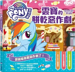 Size: 600x581 | Tagged: safe, rainbow dash, book, chinese, official, rainbow dash and the great cookie prank, taiwan