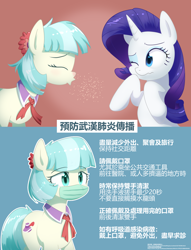 Size: 2832x3706 | Tagged: safe, artist:yinglongfujun, coco pommel, rarity, earth pony, pony, unicorn, chinese, coronavirus, eyes closed, one eye closed, public service announcement, sneezing, surgical mask