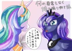 Size: 1023x724 | Tagged: safe, artist:araiiara123, princess celestia, princess luna, japanese, translation request