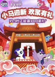 Size: 895x1251 | Tagged: safe, fluttershy, pinkie pie, rainbow dash, spike, twilight sparkle, alicorn, china, chinese, official, twilight sparkle (alicorn)