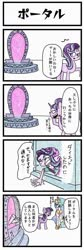 Size: 431x1288 | Tagged: safe, artist:lemon_zest777, princess celestia, starlight glimmer, twilight sparkle, pony, unicorn, equestria girls, 4koma, beanie, clothes, comic, dialogue, hat, japanese, mirror