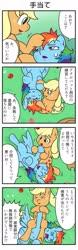 Size: 714x2274 | Tagged: safe, artist:wakyaot34, applejack, rainbow dash, earth pony, pegasus, pony, appledash, comic, female, japanese, lesbian, shipping, translation request
