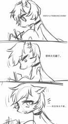 Size: 706x1280   Tagged: safe, artist:swaybat, oc, oc only, oc:swaybat, bat pony, pony, bat pony oc, bat wings, chinese, comic, dialogue, female, mare, solo, translated in the description, wings