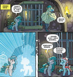 Size: 751x796 | Tagged: safe, ocellus, swift foot, changedling, changeling, earth pony, minotaur, pony, spoiler:comic, cage, duo, female, mare, official comic, torch, translation request