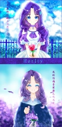 Size: 1355x2773 | Tagged: safe, artist:玥归尘, rarity, human, anime, eyes closed, female, flower, humanized, looking at you, rose, solo