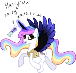 Size: 1280x1234 | Tagged: safe, artist:helenosprime, oc, oc:helenos, alicorn, winter wrap up, alicorn oc, bell, colored wings, cyrillic, female, gradient wings, horn, mare, multicolored wings, russian, simple background, transparent background, wings