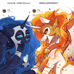 Size: 2048x2048 | Tagged: safe, artist:xieyanbbb, daybreaker, nightmare moon, alicorn, pony, chinese, helmet, jewelry, regalia, text