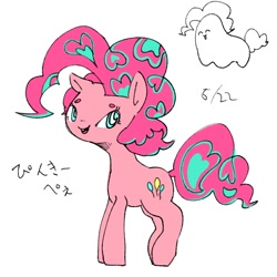 Size: 1200x1200 | Tagged: safe, artist:bataonity, pinkie pie, earth pony, pony, cute, diapinkes, female, japanese, mare, open mouth, simple background, solo, white background
