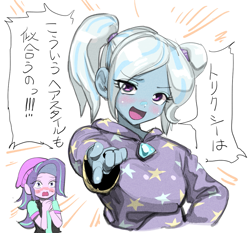 Size: 1121x1043 | Tagged: safe, artist:ceitama, starlight glimmer, trixie, equestria girls, babysitter trixie, cute, diatrixes, gameloft, gameloft interpretation, japanese, looking at you, pointing, translated in the comments