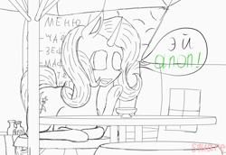 Size: 800x550 | Tagged: safe, trixie, oc, oc:anon, pony, unicorn, ass, butt, city, cyrillic, large ass, russia, russian, sketch