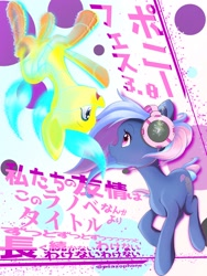 Size: 1536x2048 | Tagged: safe, artist:psaxophone, oc, oc only, oc:bit rate, oc:neural net, pony, abstract background, book cover, cover, duo, female, headphones, japanese, looking at each other, mare, open mouth, smiling, upside down