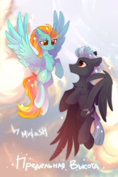 Size: 2000x3000 | Tagged: safe, artist:mirtash, lightning dust, thunderlane, pegasus, pony, cyrillic, female, male, russian, shipping, straight, thunderdust, translated in the comments