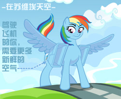 Size: 1250x1024   Tagged: safe, artist:wangkingfun, rainbow dash, pegasus, pony, chinese, female, in soviet russia, intake port, solo, translation request