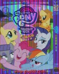 Size: 400x500 | Tagged: safe, applejack, fluttershy, maud pie, pinkie pie, rainbow dash, rarity, alternate mane six, blu-ray, chinese, dvd, dvd cover, my little pony logo, pirate dvd, taiwan, watermark