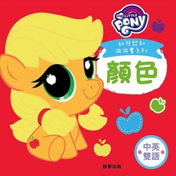 Size: 1000x1000 | Tagged: safe, applejack, pony, apple, baby, baby pony, babyjack, chinese, cute, daaaaaaaaaaaw, foal, food, my little pony logo, taiwan, weapons-grade cute, wingding eyes, younger