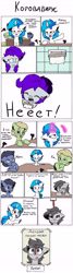 Size: 1800x6708 | Tagged: safe, artist:la hum, vinyl scratch, oc, cow, earth pony, pony, unicorn, big no, comic, coronavirus, covid-19, cowirus, cyrillic, employee of the month, necktie, no, russian, simple background, toilet paper, tongue out, translation request, white background