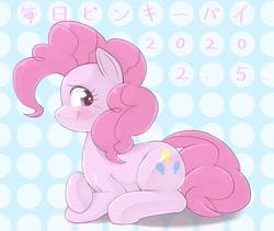 Size: 1938x1637   Tagged: safe, artist:kurogewapony, pinkie pie, earth pony, pony, female, japanese, mare, smiling, solo