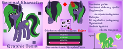 Size: 10000x4000 | Tagged: safe, alternate version, artist:graphictoxin, fluttershy, oc, oc:daren, oc:graphic toxin, pegasus, pony, unicorn, absurd resolution, cute, cyrillic, eyes closed, fangs, fluffy, it's a trap, magic, magic aura, male, profile, reference, reference sheet, russian, simple background, text, wings