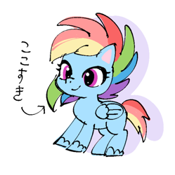 Size: 500x503 | Tagged: safe, artist:ymnsk, rainbow dash, pegasus, pony, my little pony: pony life, cute, dashabetes, female, japanese, mare, simple background, solo, translation request, white background