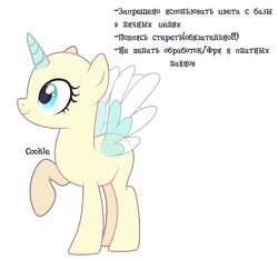 Size: 3204x2994 | Tagged: safe, artist:lazuli, oc, oc only, alicorn, pony, alicorn oc, bald, base, cyrillic, eyelashes, horn, looking up, raised hoof, russian, simple background, smiling, solo, text, transparent background, two toned wings, wings