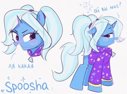 Size: 2048x1524 | Tagged: safe, artist:spoosha, trixie, pony, unicorn, alternate hairstyle, babysitter trixie, blushing, clothes, cyrillic, dialogue, female, gameloft, gameloft interpretation, hoodie, jacket, looking at you, mare, open mouth, pigtails, russian, solo, translated in the description, twintails
