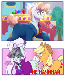 Size: 3000x3579 | Tagged: safe, artist:djkaskan, applejack, coloratura, svengallop, earth pony, pony, countess coloratura, cyrillic, female, male, mare, russian, stallion, translation request