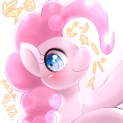 Size: 1536x1536 | Tagged: safe, artist:kurogewapony, pinkie pie, earth pony, blushing, bust, female, looking sideways, mare, smiling, solo