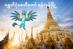 Size: 668x446 | Tagged: safe, gallus, griffon, beautiful, buddhism, buddhist, burmese, cute, gallabetes, griffons in real life, irl, majestic, myanmar, pagoda, photo, shwedagon pagoda, sunrise, temple, yangon