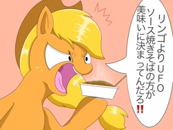 Size: 2048x1534   Tagged: safe, artist:zebra10045, applejack, angry, japanese, solo, speech bubble, translated in the comments, yelling